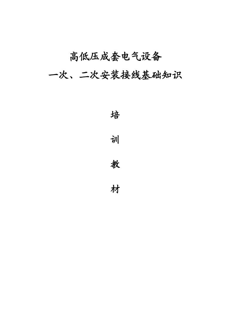 高低压成套电气设备一次、二次基础知识.pdf