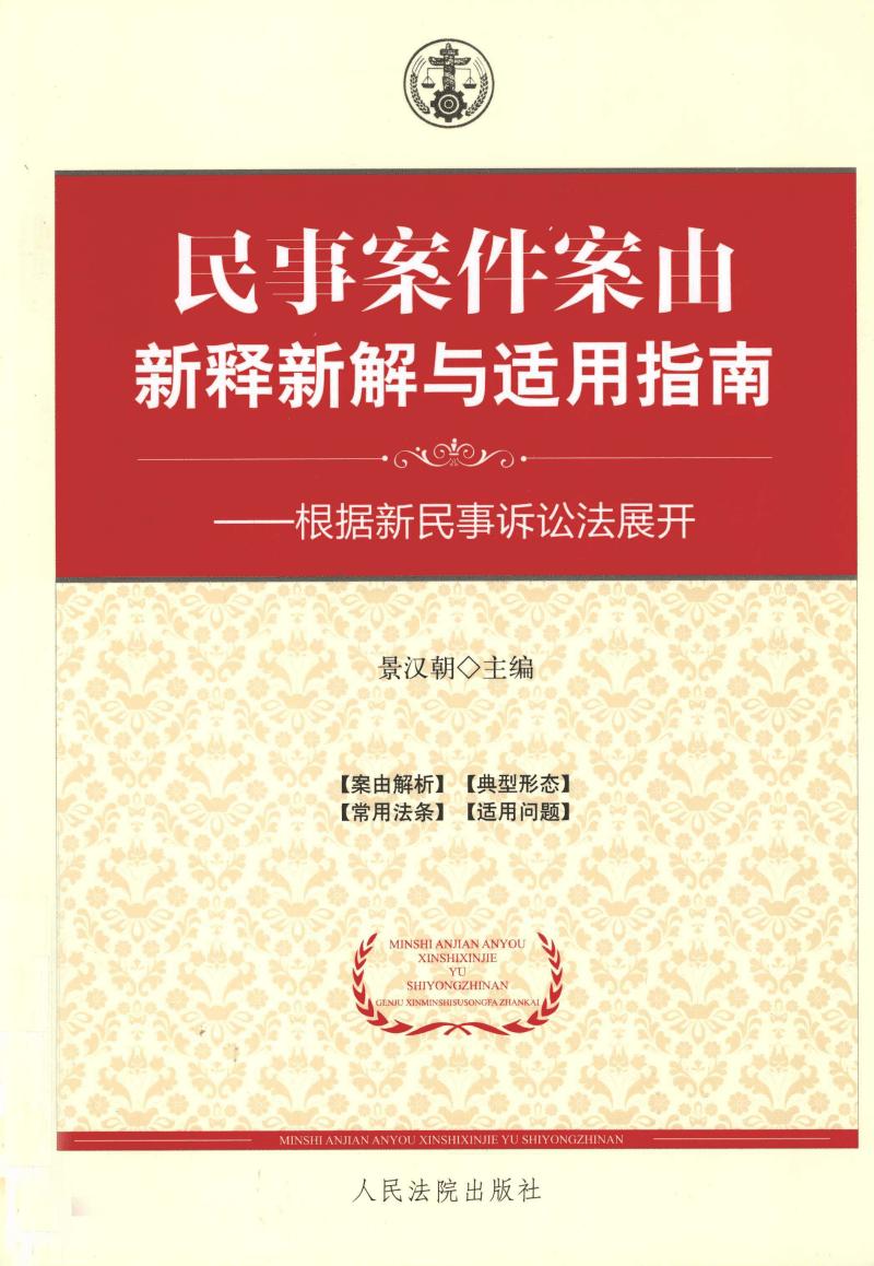 民事案件案由新释新解与适用指南  【821页】.pdf