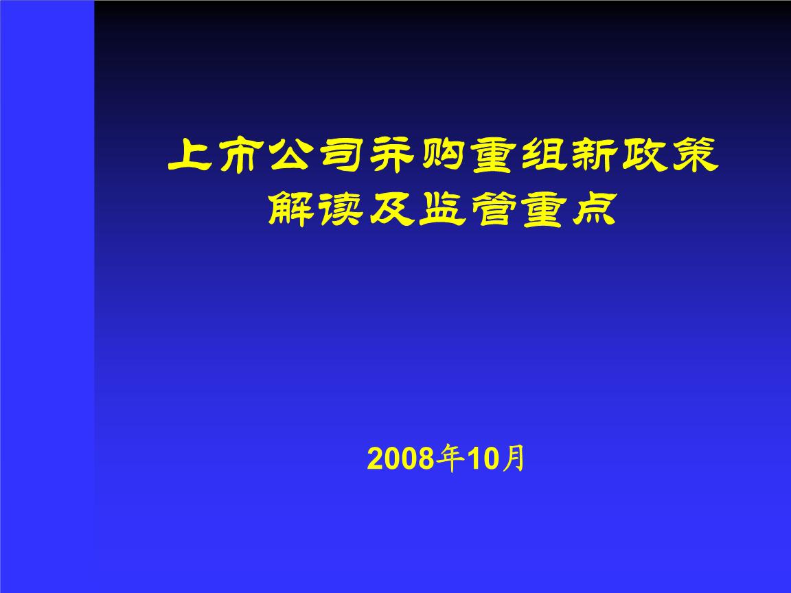 上市公司并购重组新政策解读及监管重点(马骁).ppt图片