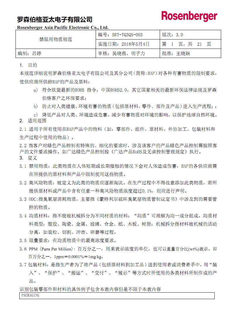 罗森伯格亚太电子有限公司.pdf