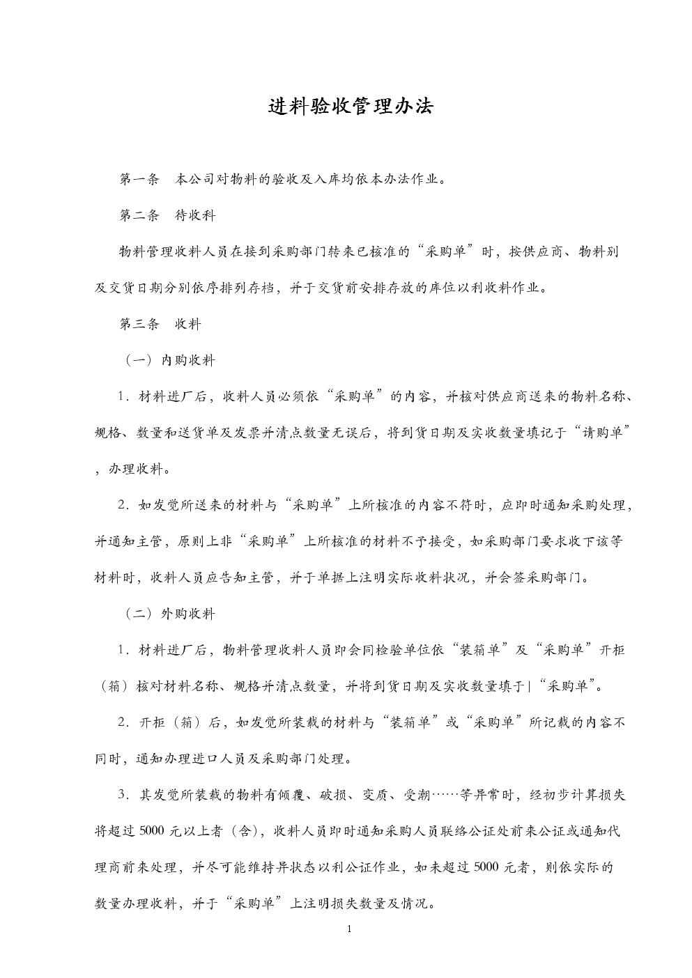 某项目部物料进料验收管理办法.doc