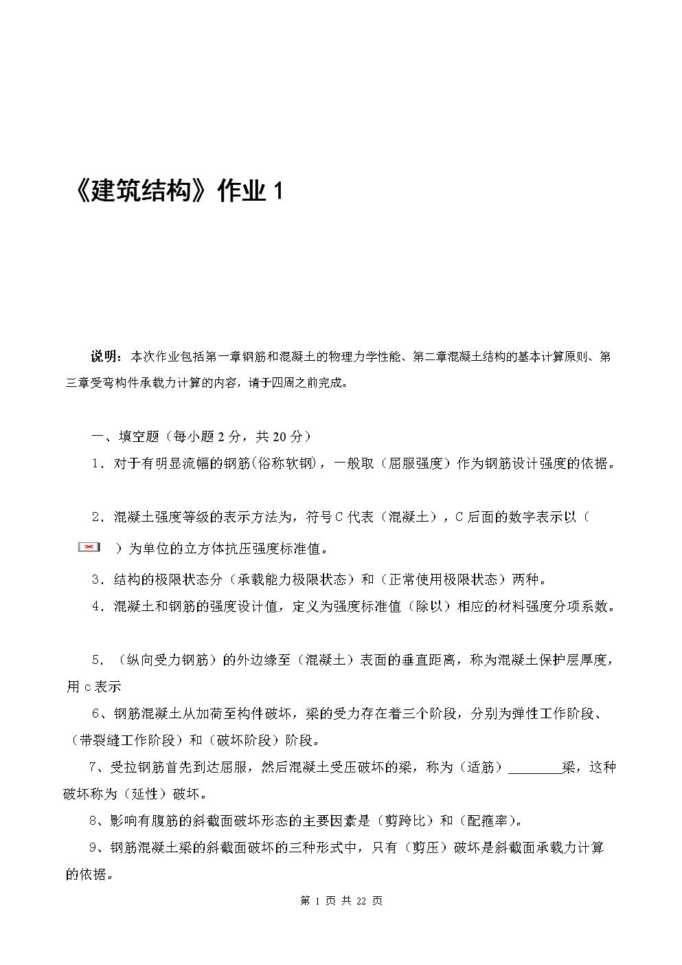 电大建筑结构形成性考核册2012最新答案.doc