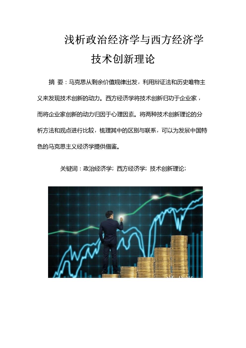 2019淺析政治經濟學與西方經濟學技術創新理論.docx