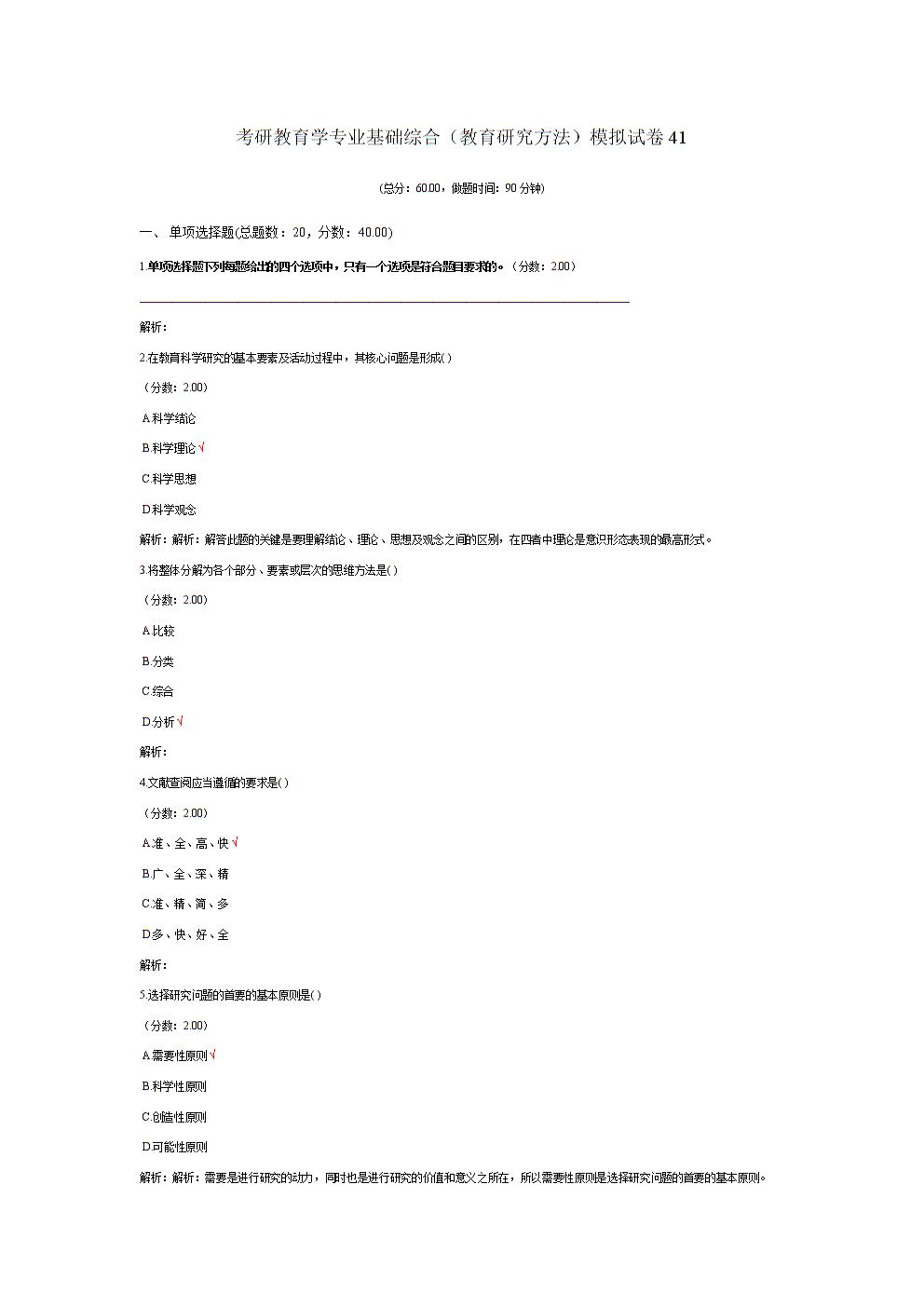 考研教育学专业基础综合(教育研究方法)模拟试卷41.doc