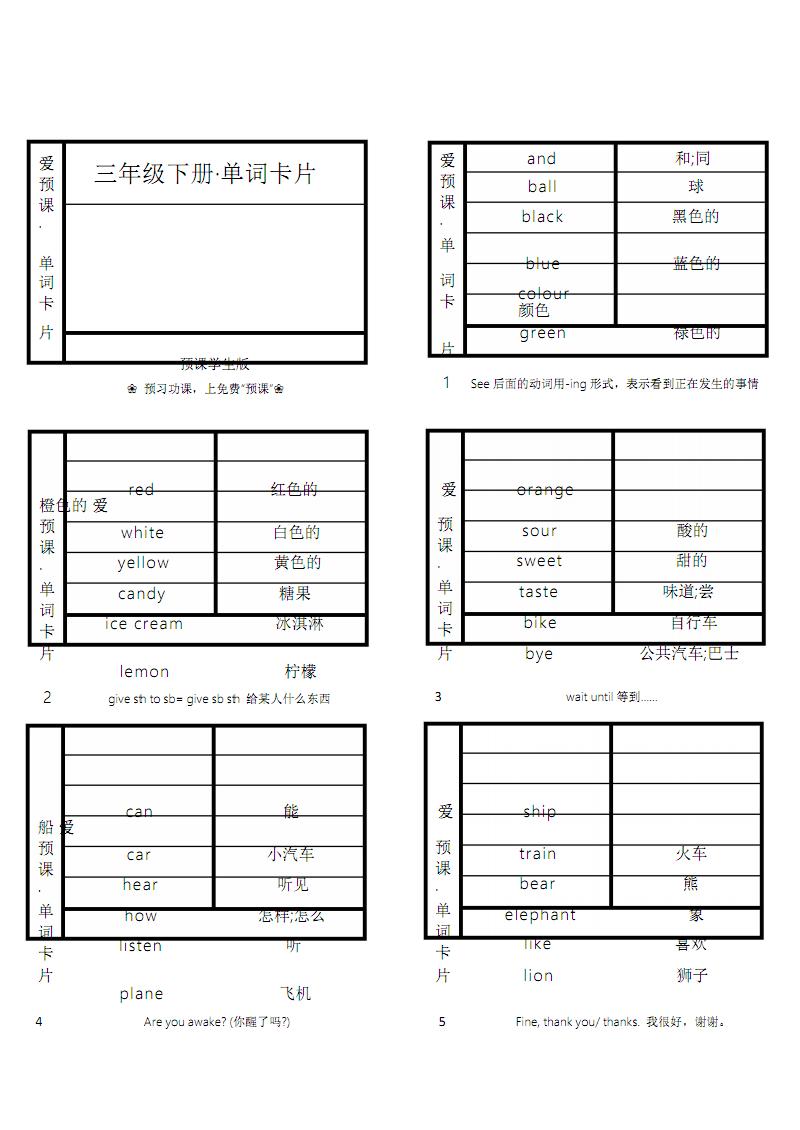 学习速记单词卡片三年级下.pdf