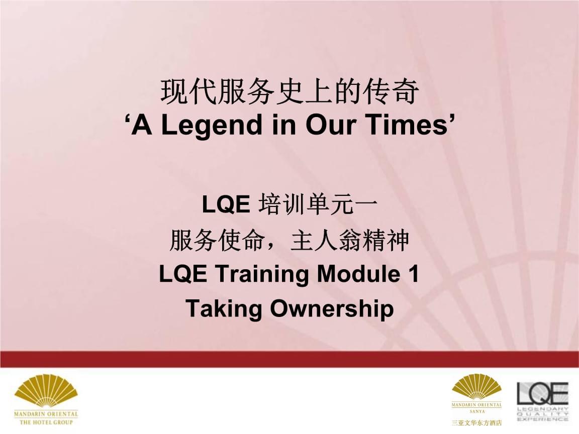 文华东方酒店 服务使命,主人翁精神1.0 LQE Part 1. Taking Ownership Bilingual.ppt