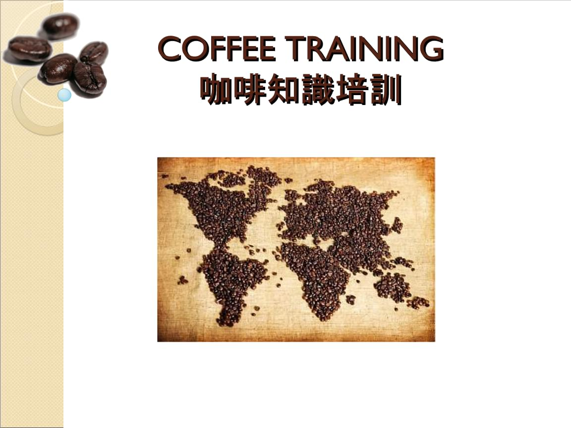 咖啡知識培訓 4.2f Coffee Training.ppt