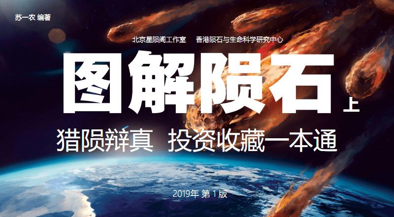 苏一农 图解陨石 上  2019-4-18.pdf