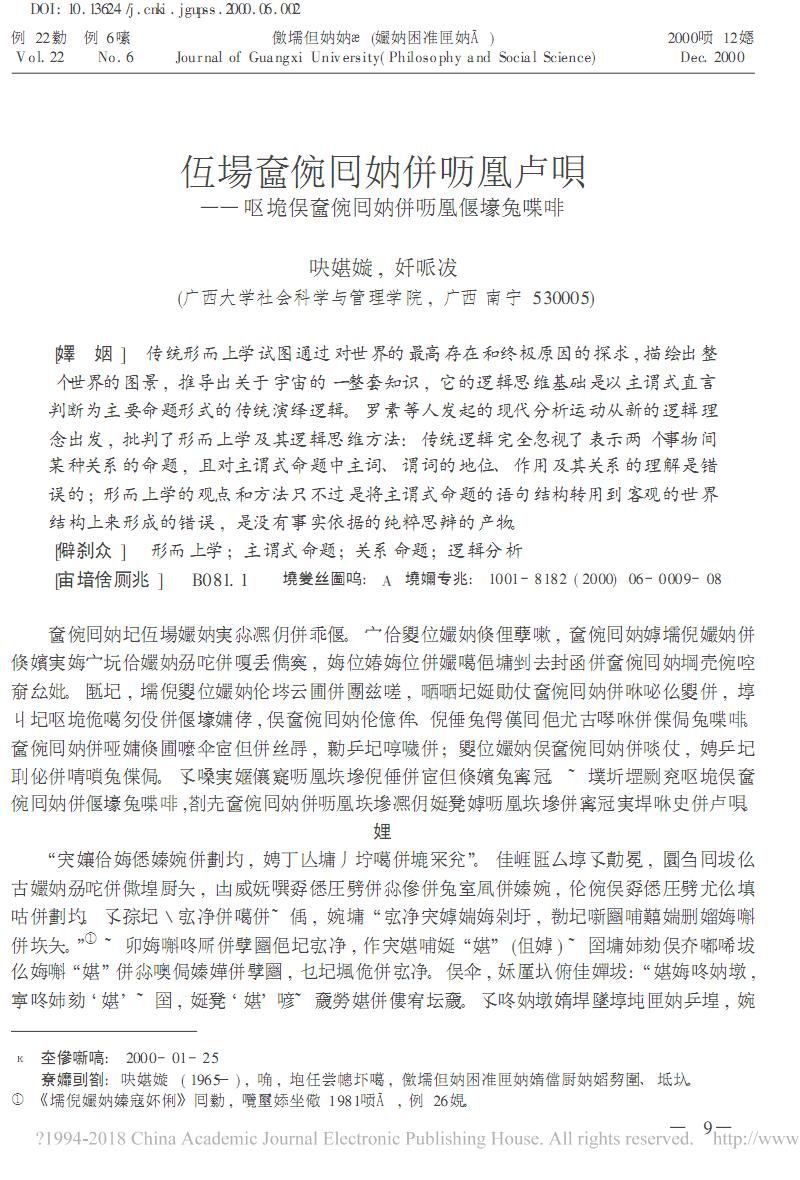 傳統形而上學的邏輯困難_羅素對形而上學的邏輯分析和批判_呂有云.pdf