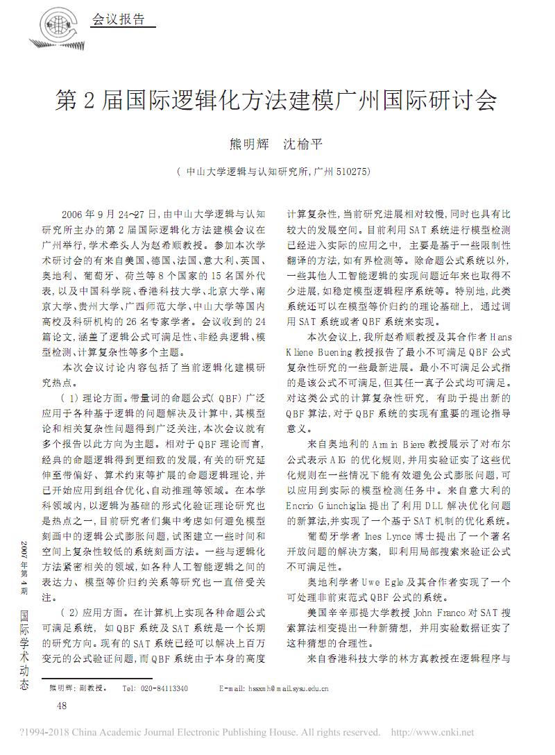 第2屆國際邏輯化方法建模廣州國際研討會_熊明輝.pdf