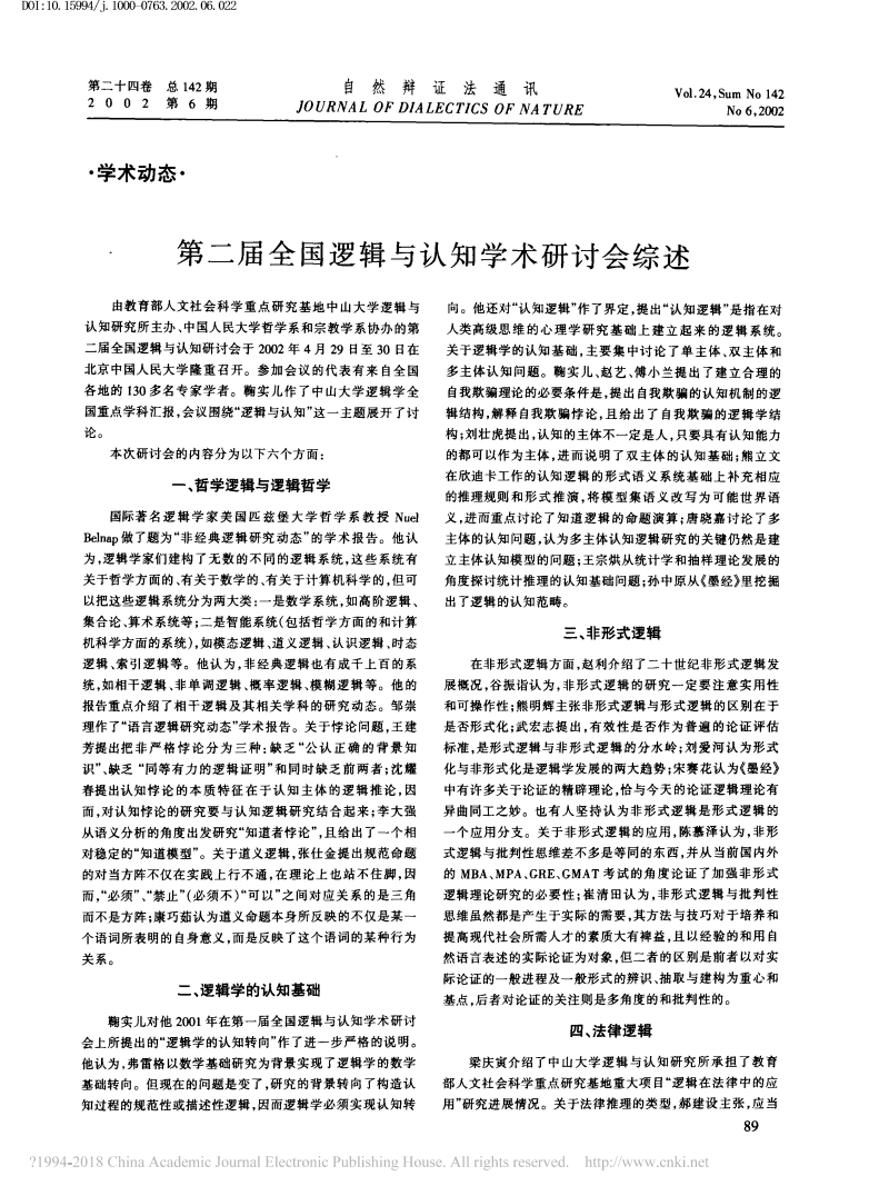 第二屆全國邏輯與認知學術研討會綜述_熊明輝.pdf