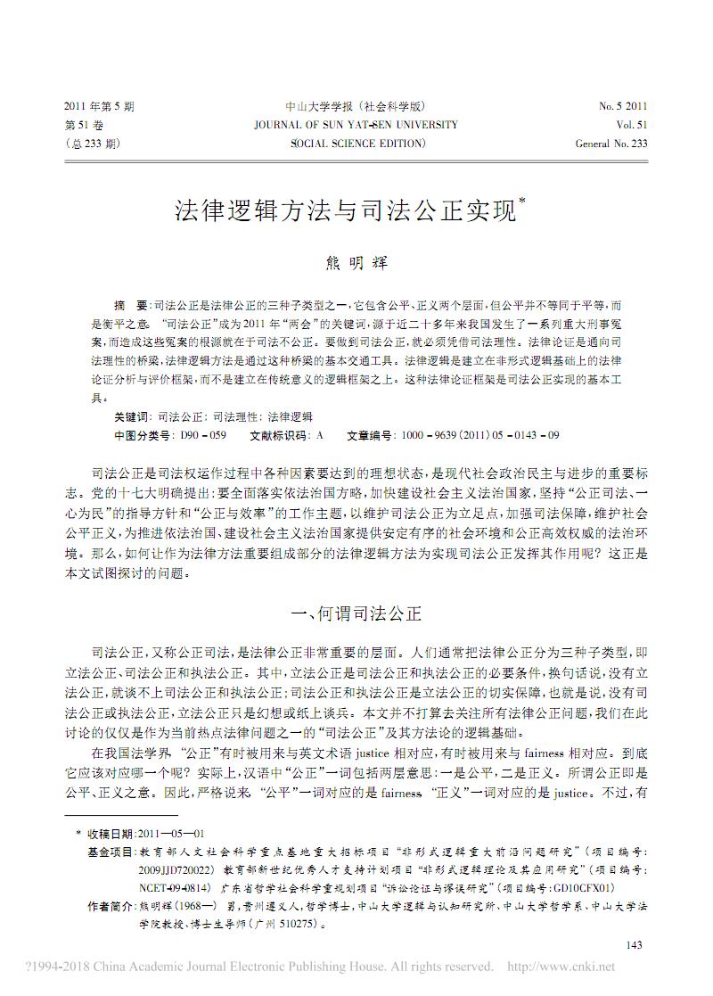 法律邏輯方法與司法公正實現_熊明輝.pdf