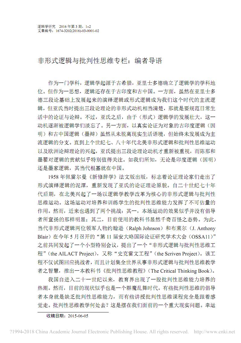 非形式邏輯與批判性思維專欄_編者導語_熊明輝.pdf