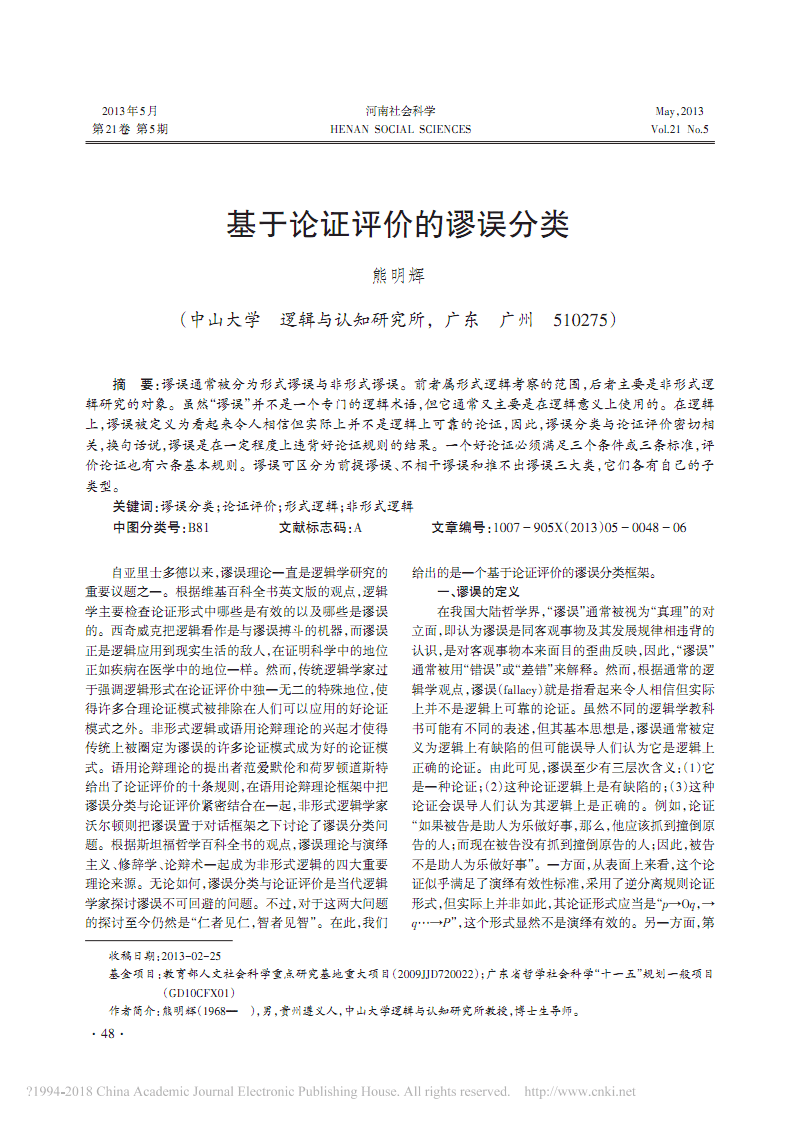 基于論證評價的謬誤分類_熊明輝.pdf