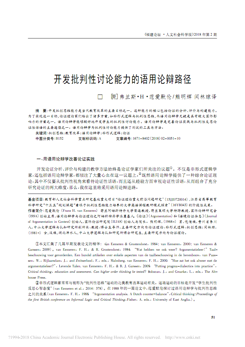 開發批判性討論能力的語用論辯路徑_弗蘭斯_H_范愛默倫.pdf