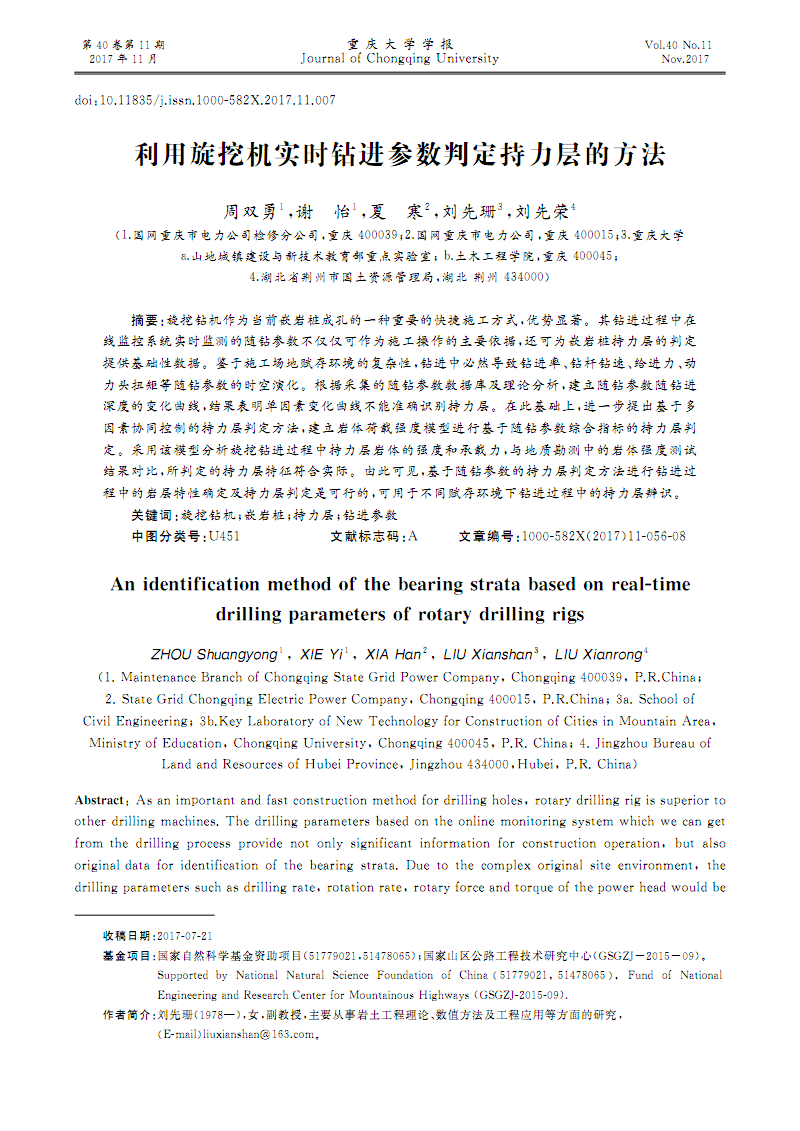满员电车内�y��yil�olzg>XX��H_利用旋挖机实时钻进参数判定持力层的方法.pdf