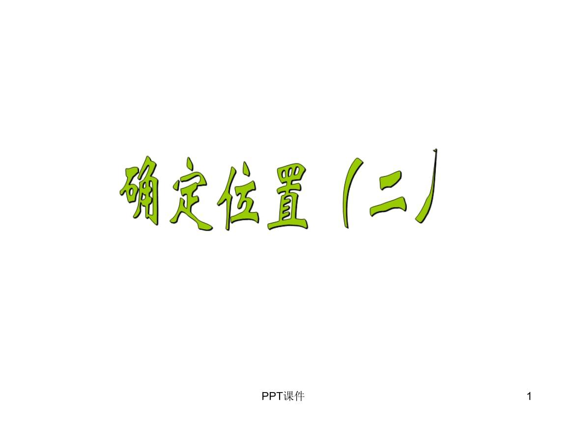 荣事边��,a�_义务教育北师大版小学五年级数学下册:确定位置(二).ppt