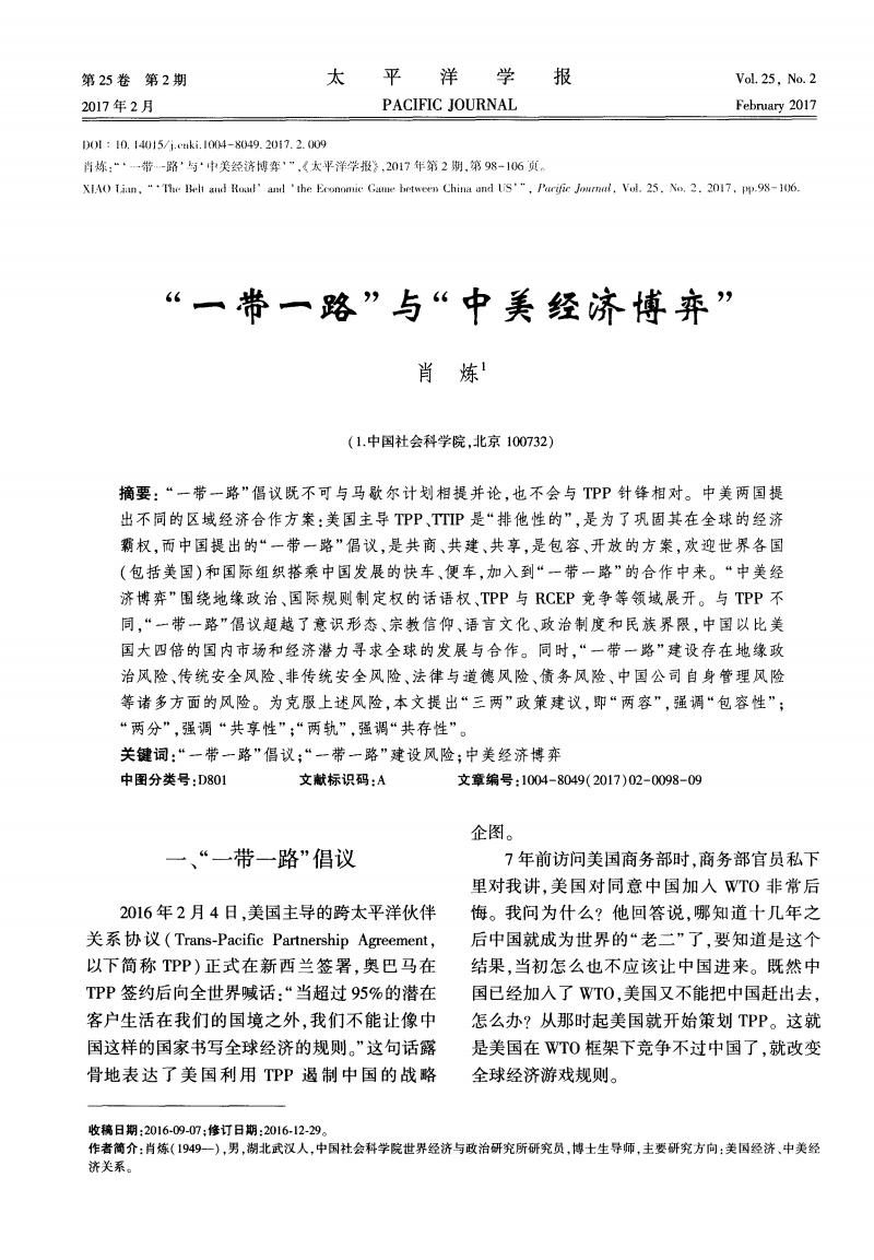 """""""一带一路""""与""""中美经济博弈"""".pdf"""