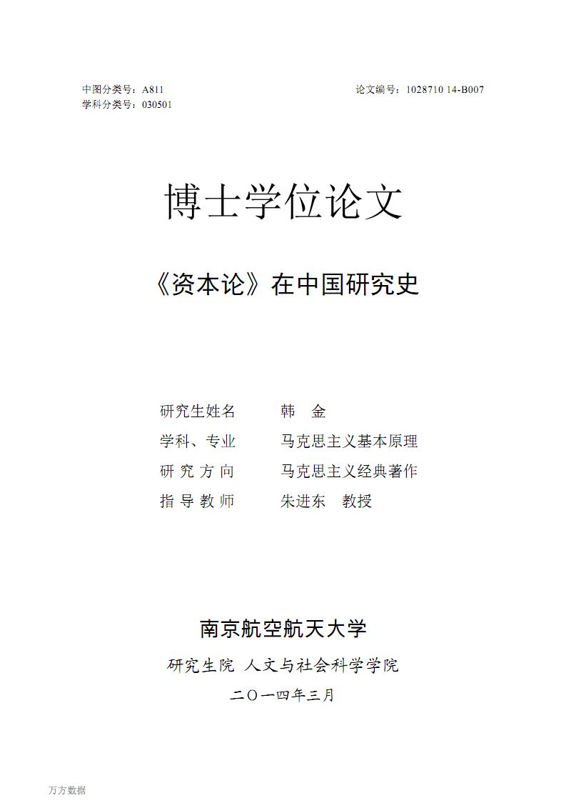 《资本论》在中国研究史.pdf