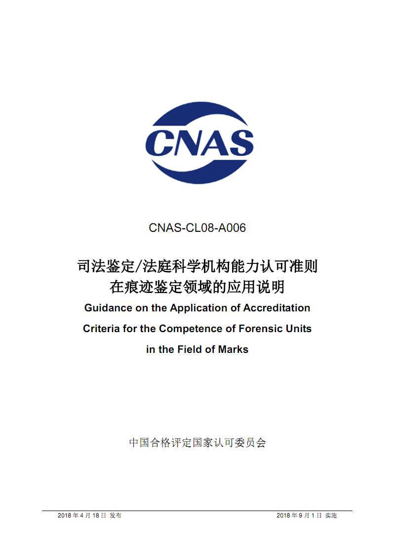 CNAS-CL08-A006-2018司法鉴定法庭科学机构能力认可准则在痕迹鉴定领域的应用说明.pdf