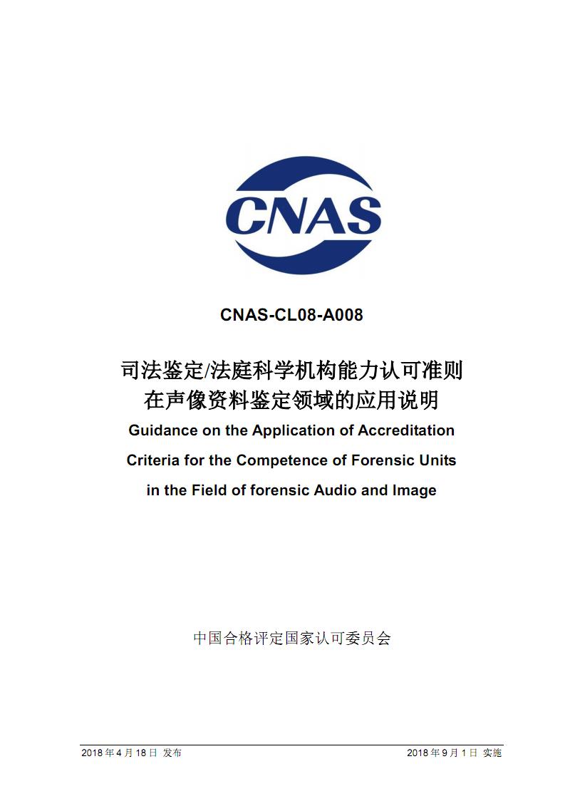 CNAS-CL08-A008-2018司法鉴定法庭科学机构能力认可准则在声像资料鉴定领域的应用说明.pdf