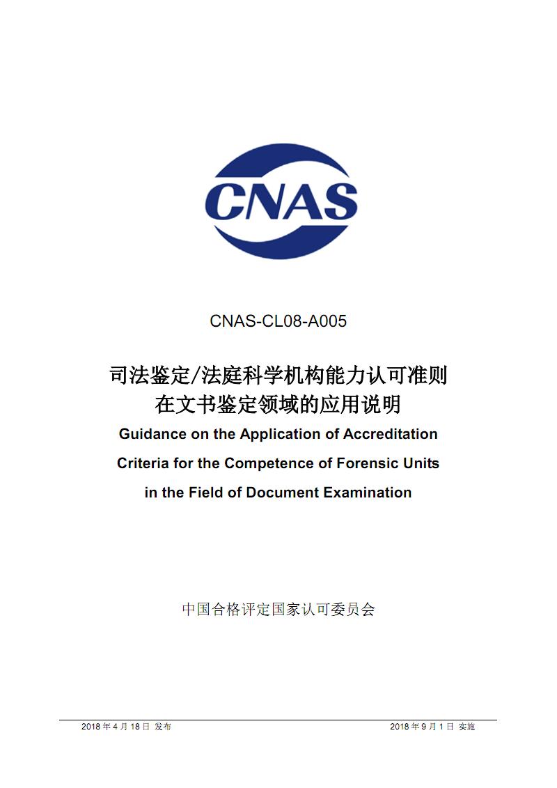 CNAS-CL08-A005-2018司法鉴定法庭科学机构能力认可准则在文书鉴定领域的应用说明.pdf