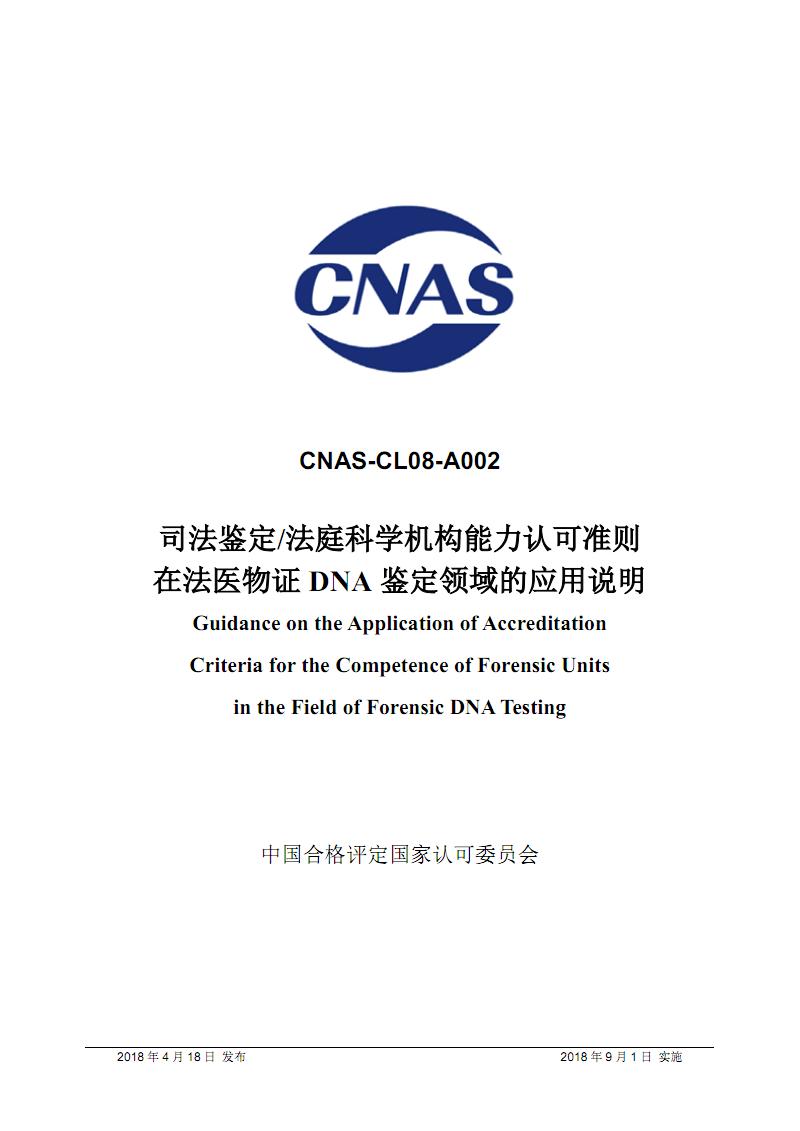 CNAS-CL08-A002-2018司法鉴定法庭科学机构能力认可准则在法医物证DNA鉴定领域的应用说明.pdf