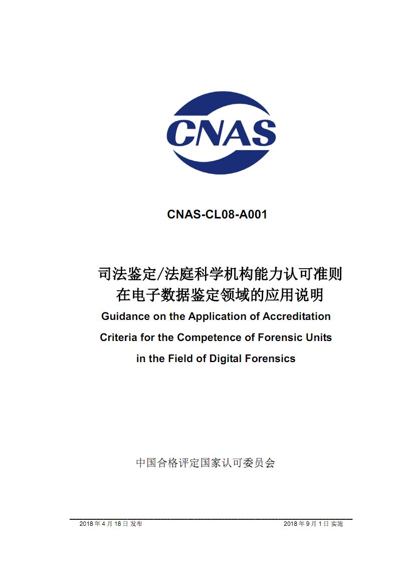 CNAS-CL08-A001-2018司法鉴定法庭科学机构能力认可准则在电子数据鉴定领域的应用说明.pdf