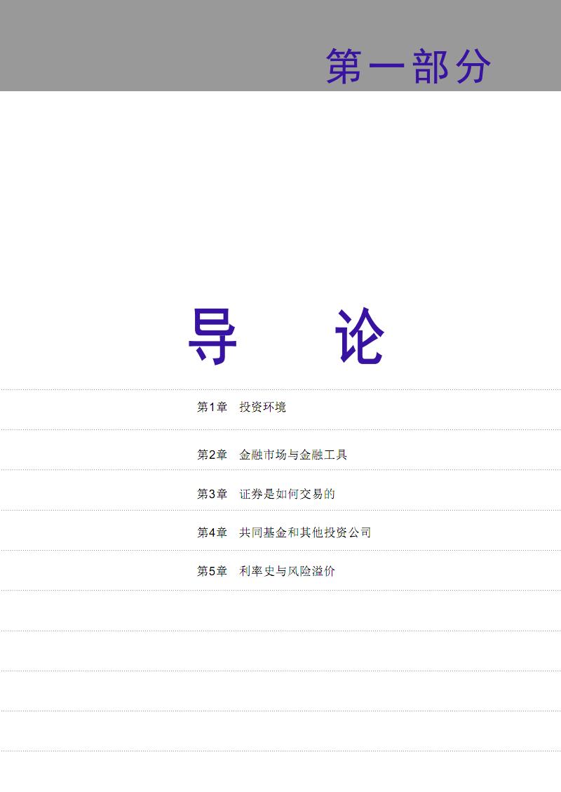 博迪 投资学 中文版.pdf