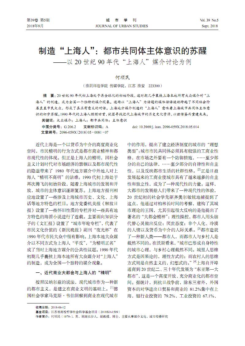 制造上海人都共同体主体意识的苏醒-城学刊.PDF
