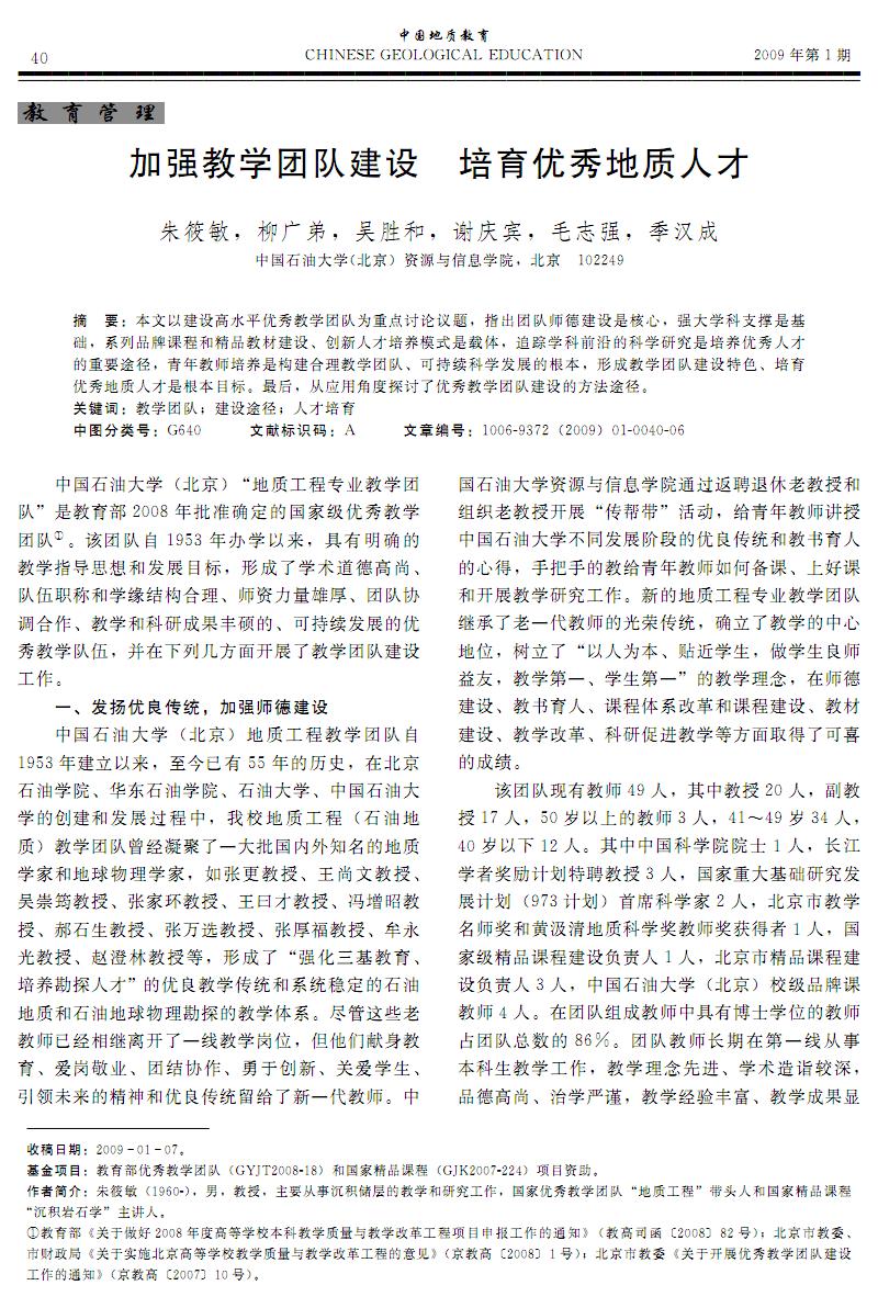 加强教学团队建设培育优秀地质人才-中国地质教育.PDF