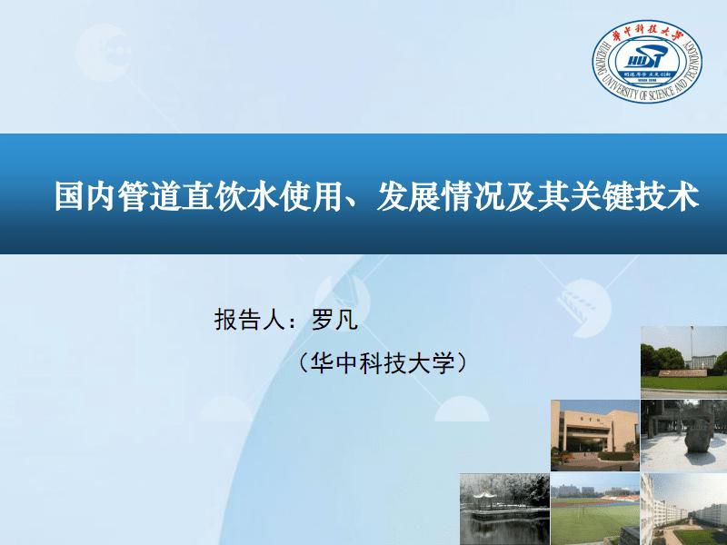 《国内管道直饮水使用、发展情况及其关键技术》.pdf