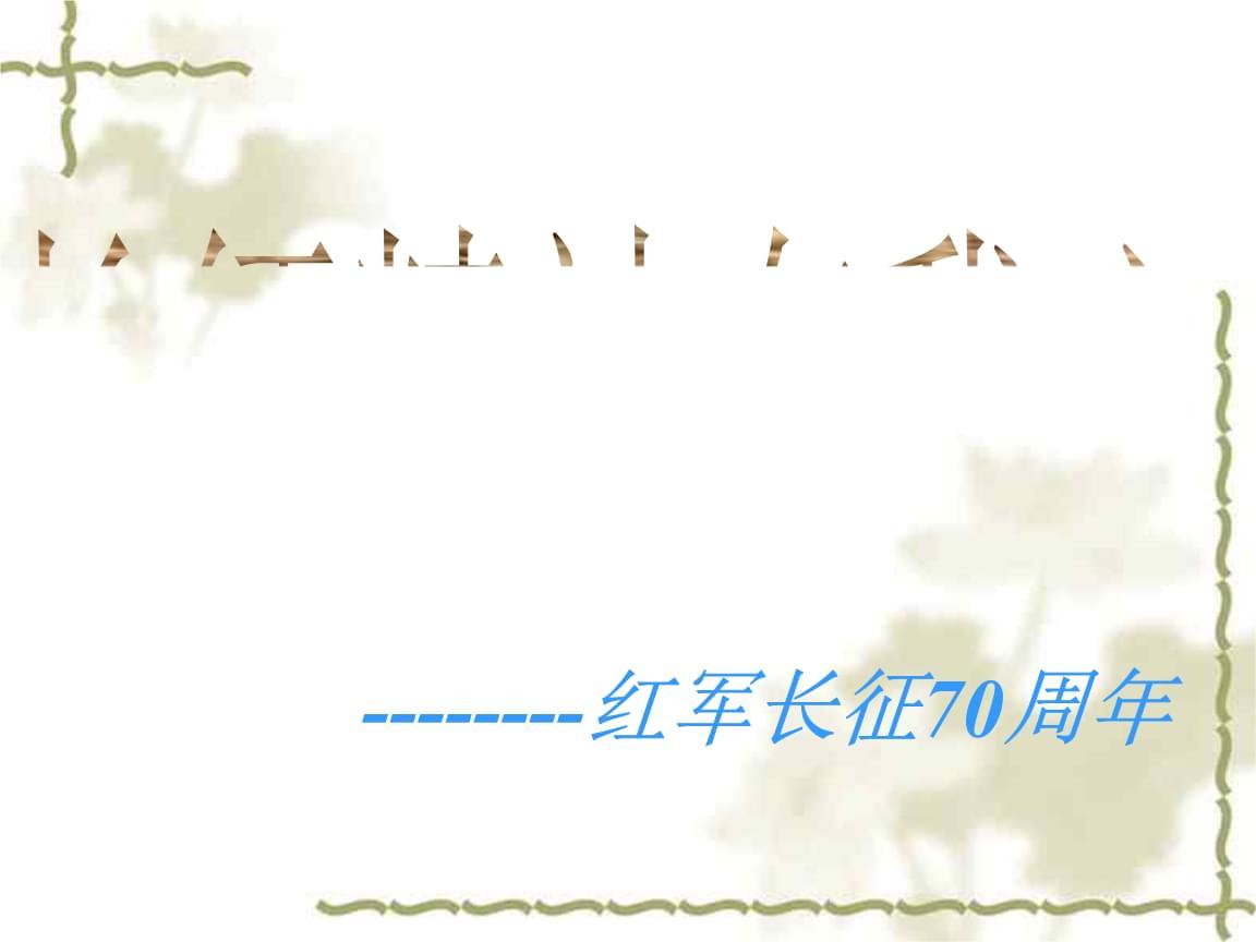 初中主题班会《长征精神在我心》www.jiaokedu.pptx