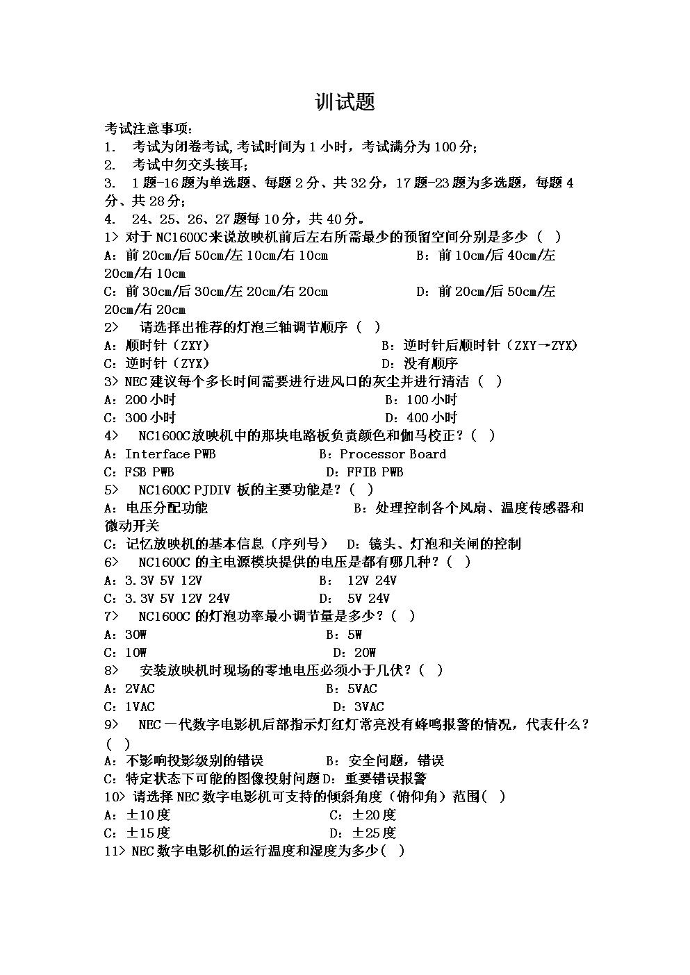 NEC电影机培训试题.doc