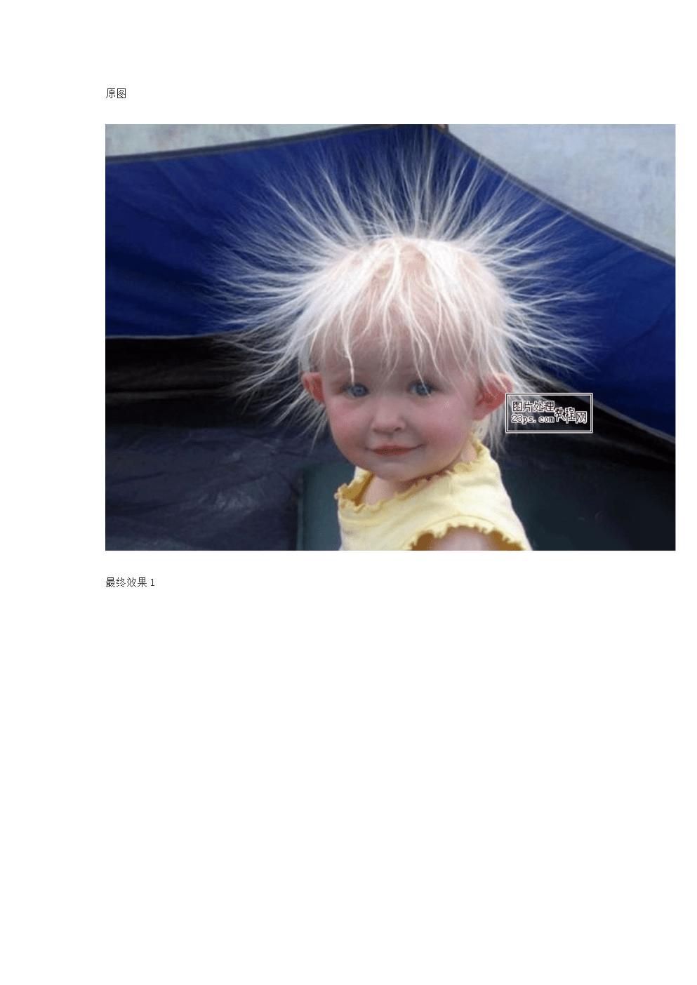 Photoshop通道抠出散乱的儿童头发.docx