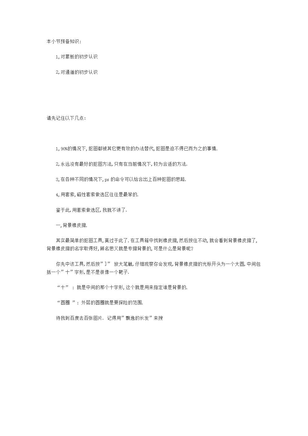 PS蒙版通道为飘逸长发美女抠图的教程.docx