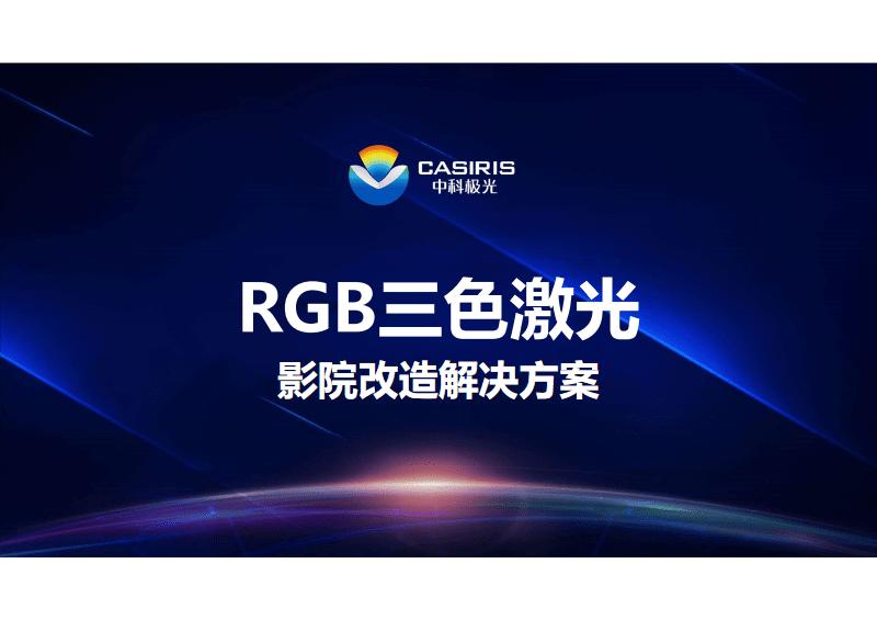 RGB三色激光改造方案.pdf