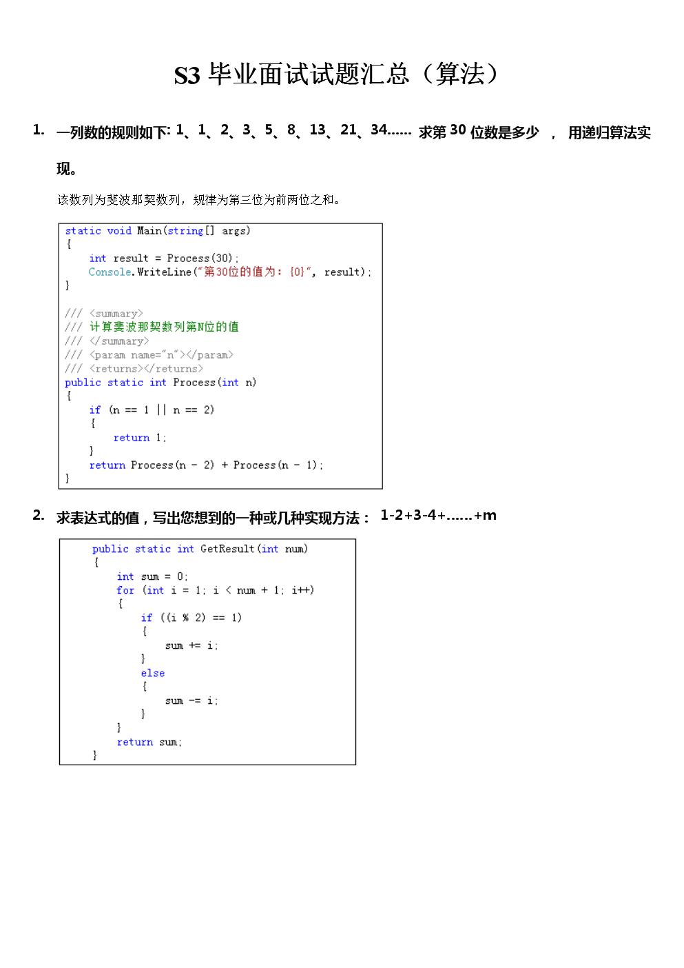 S3毕业面试试题汇总(算法与程序).doc