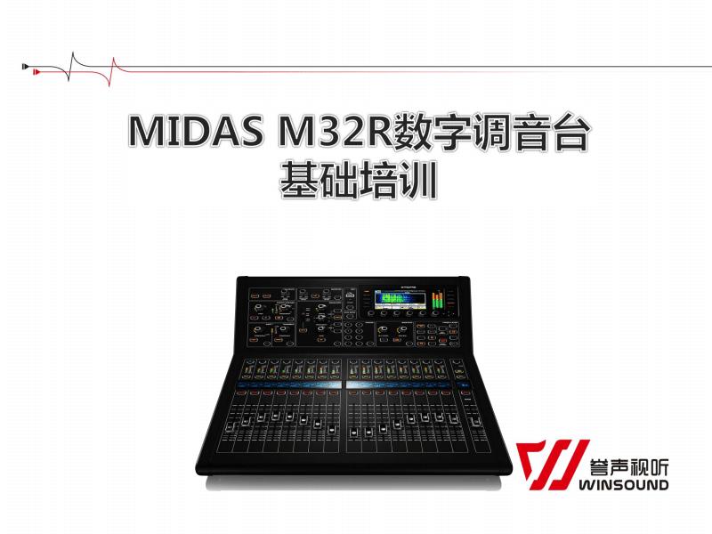 M32R数字调音台基础培训.pdf