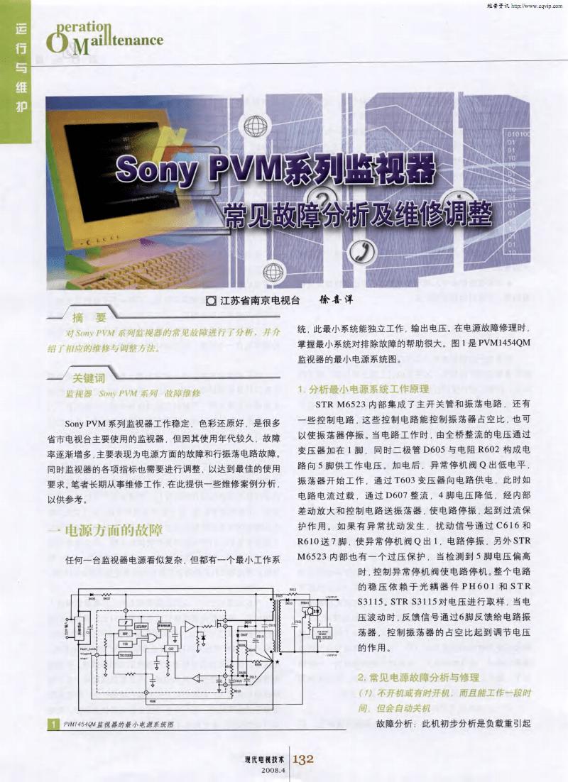 SonyPVM系列监视器常见故障分析及维修调整.pdf