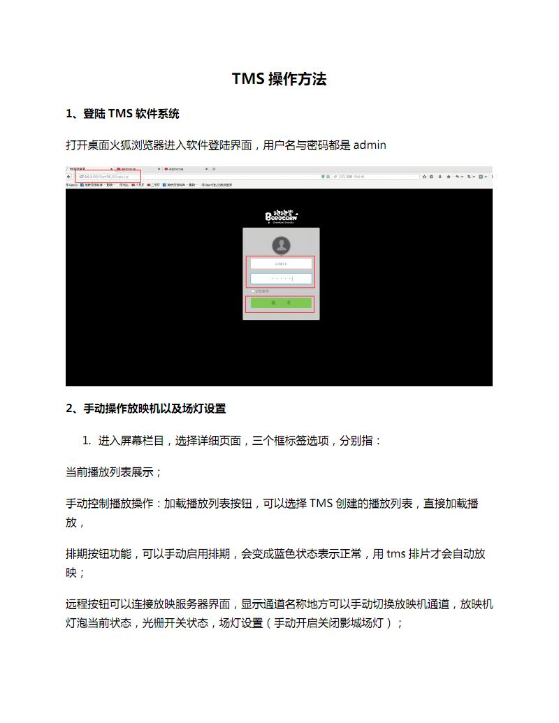 TMS使用操作方法.pdf