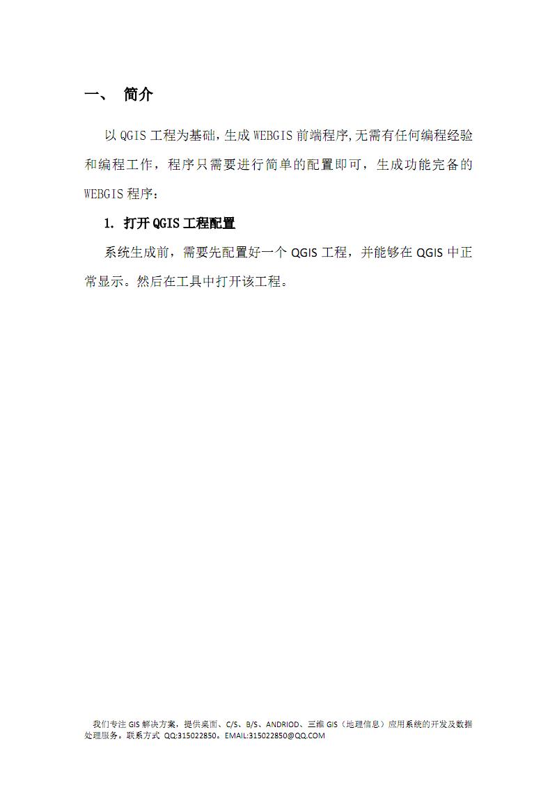 WEBGIS前端自动生成工具说明.pdf