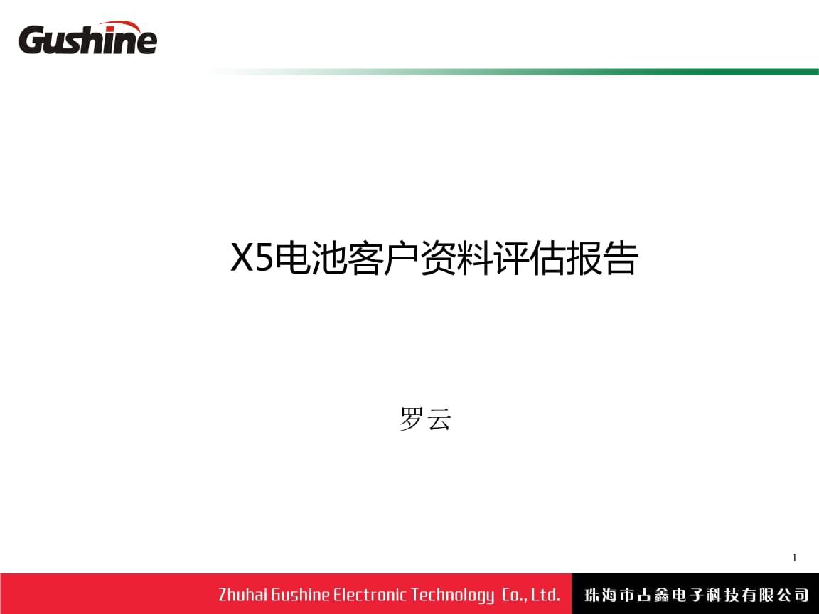 X5电池客户资料评估报告.ppt