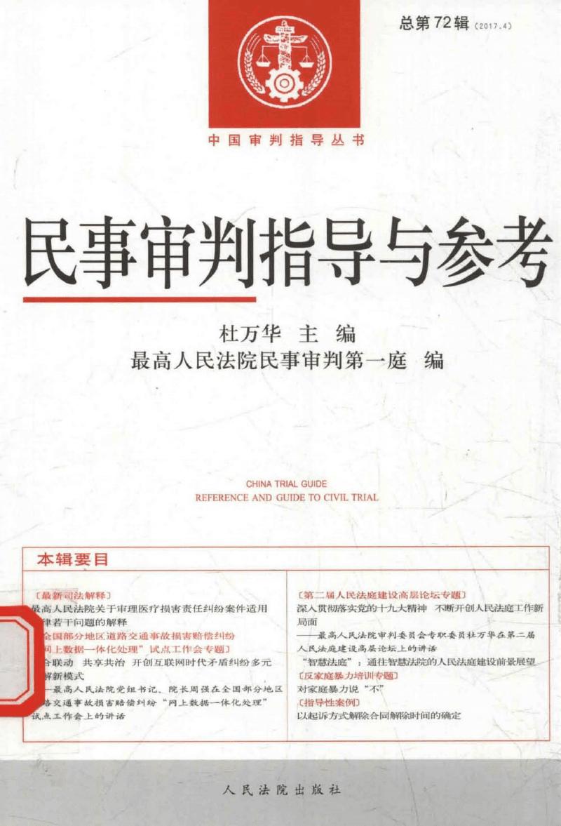民事审判指导与参考  2017年第4辑   总第72辑.pdf