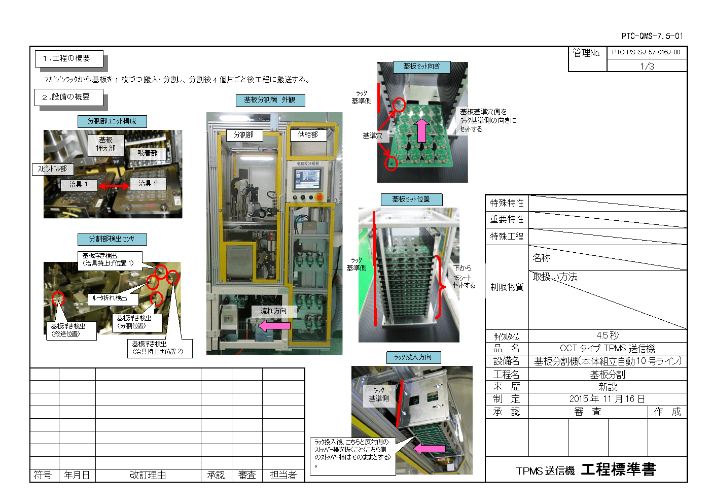 PTC-PS-SJ-57-016J-00基板分割機_表紙P1.doc