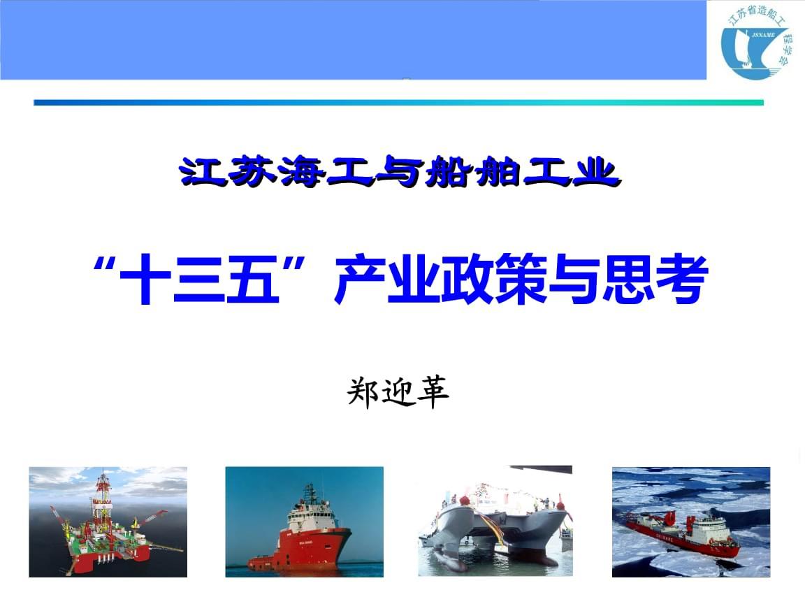 支持南通建设海洋工程装备产 业基地,提高其产业集聚度.