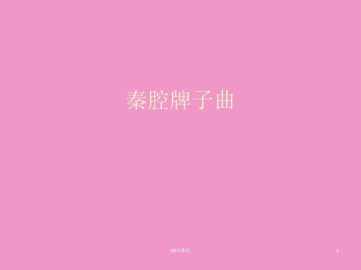 义务教育鲁教版五四制(初中二年级)八年级音乐下册(简谱)秦腔牌子曲.图片
