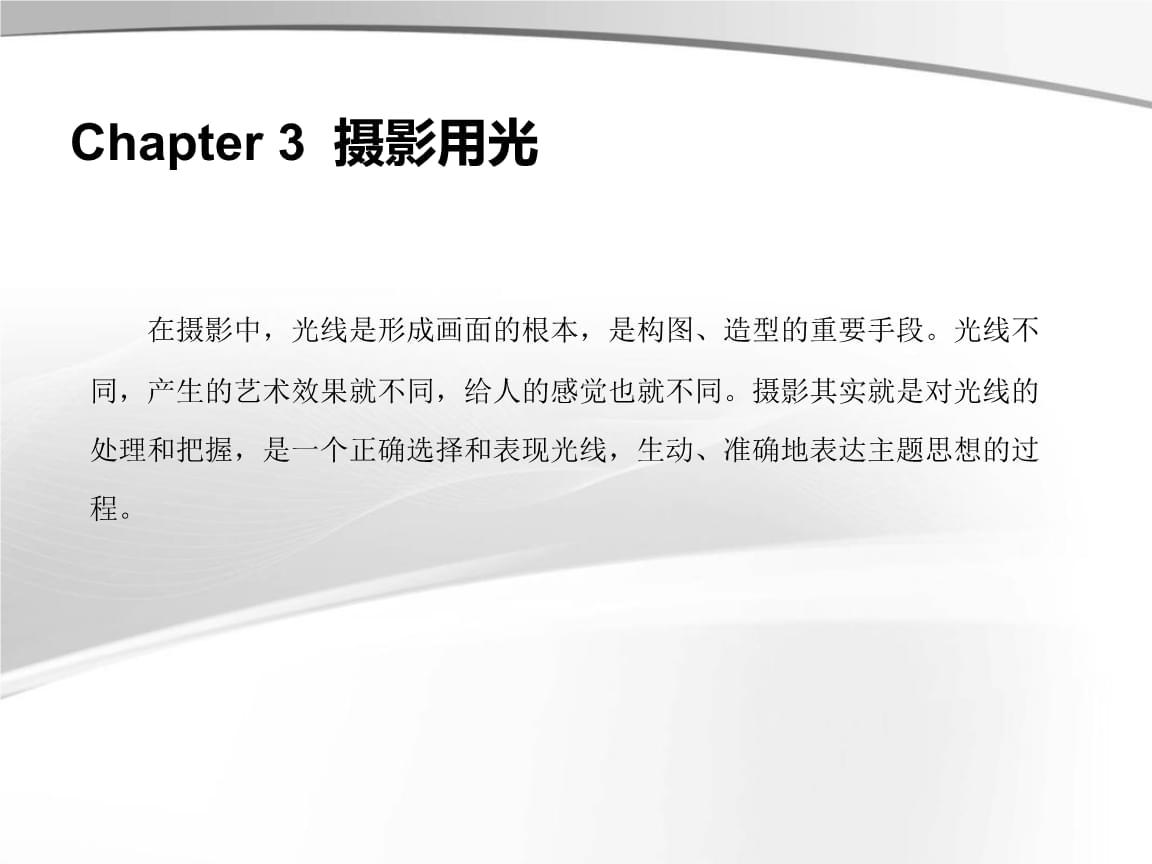 数码摄影入门与进阶第3章摄影用光.ppt