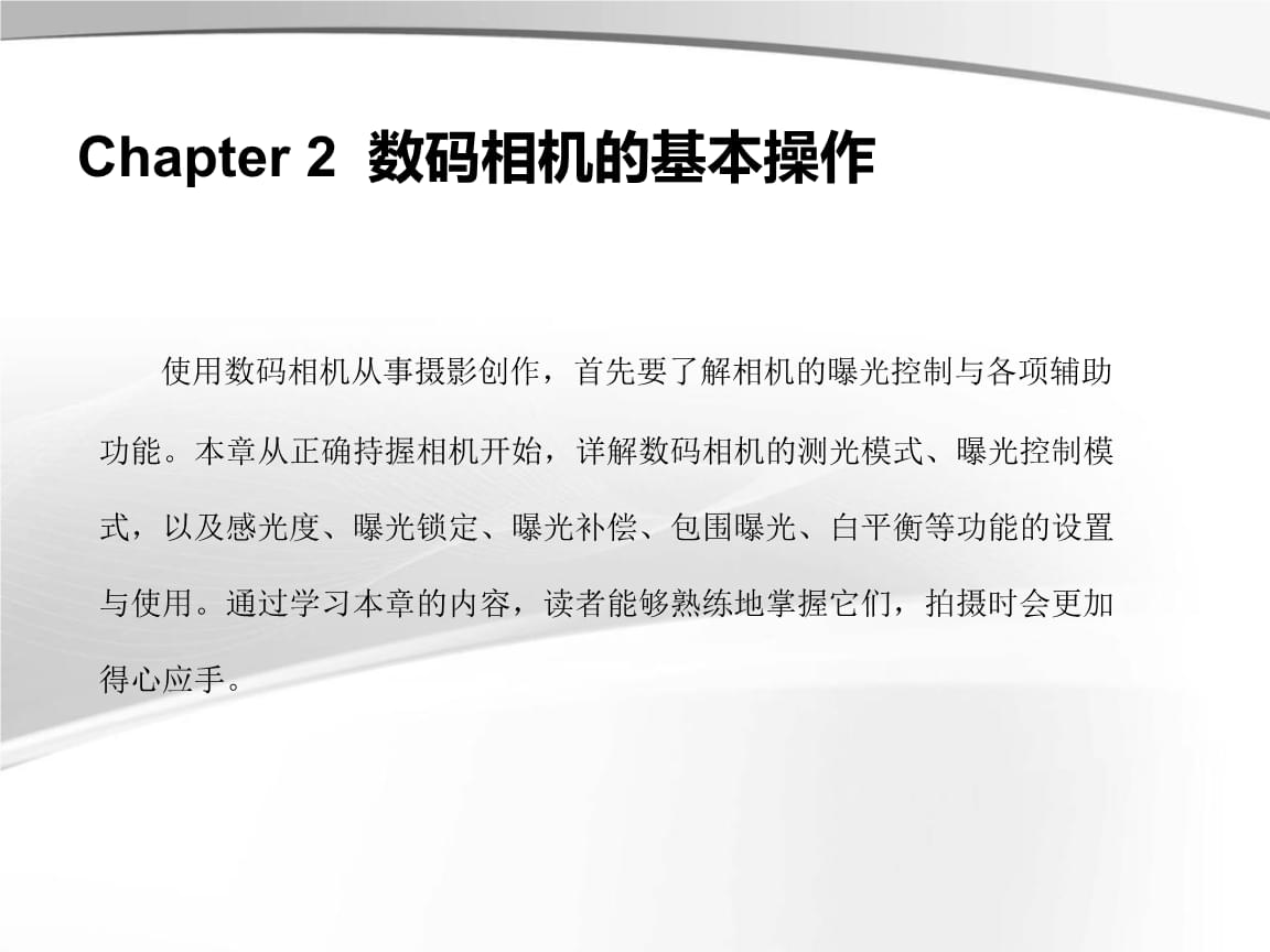 数码摄影入门与进阶第2章数码相机的基本操作.ppt