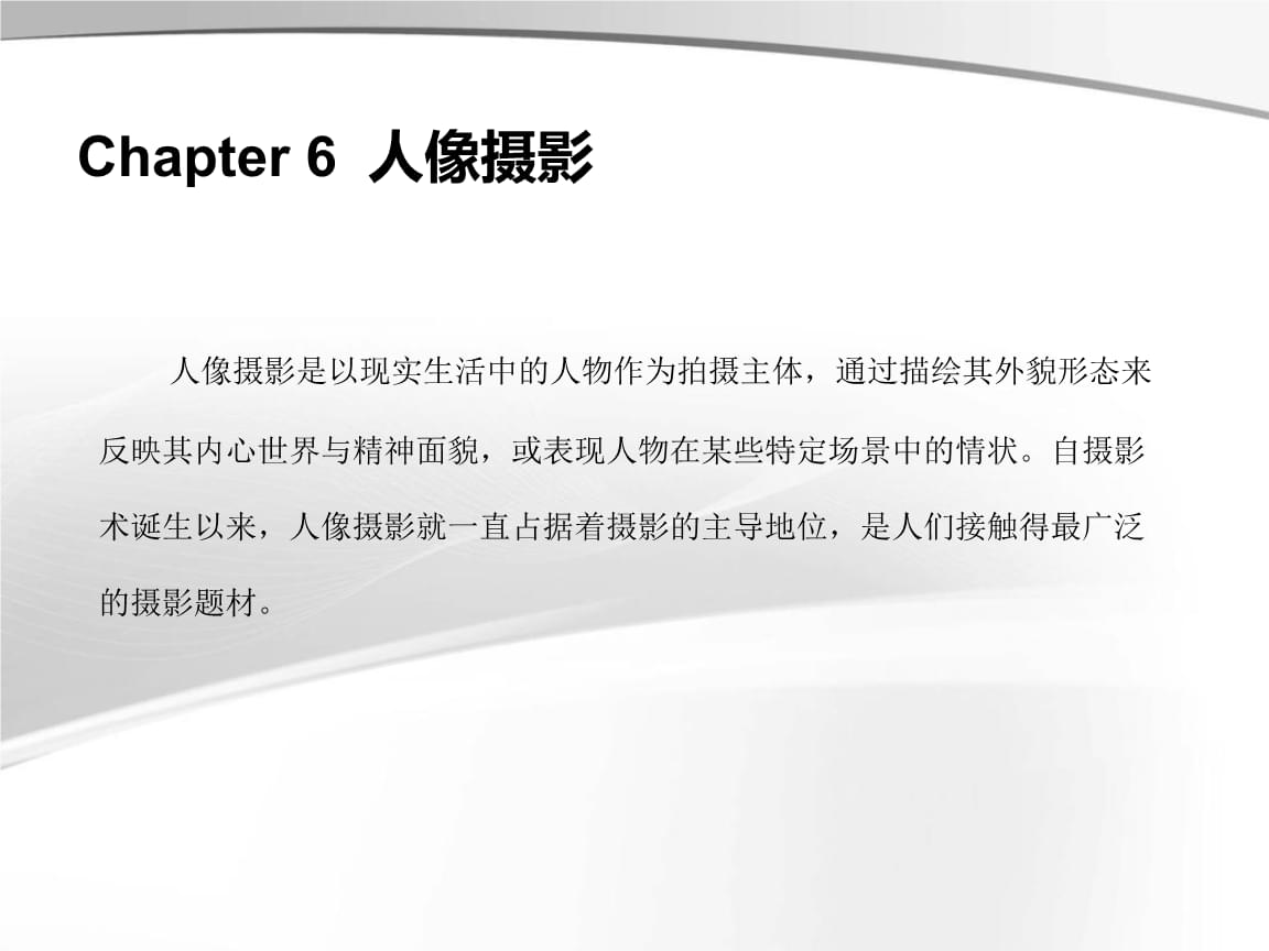 数码摄影入门与进阶第6章人像摄影.ppt